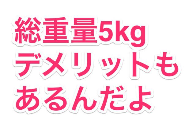"""""""5kgバックパッカー""""が明かす超軽量スタイルの代償とは?"""